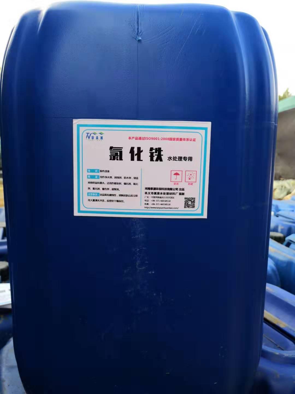 广东省三氯化铁